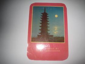 中国人民邮政明信片(写有字,湖南省益阳地区邮电局)(85825)
