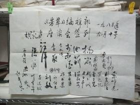 1983年《芳草》编辑部座谈会签到(作家池莉、杨书案、索峰光等毛笔签名)