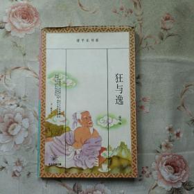 狂与逸:--中国古代知识分子的两种人格特征