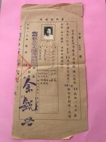 1953年,广州私立立文职业补习学校——成绩证明书,学生系顺德人