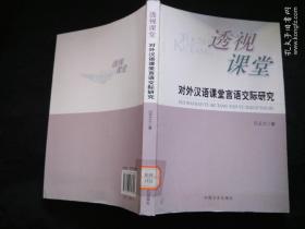 透视课堂 : 对外汉语课堂言语交际研究