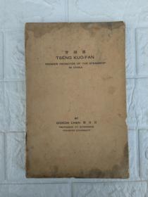 曾国藩(TSENG KUO-FAN pioneer promoter of the steamship in china)