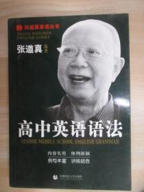 张道真英语丛书:高中英语语法
