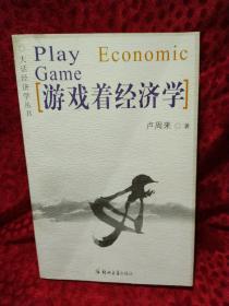 游戏着经济学