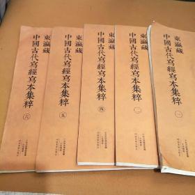 东瀛藏中国古代写经写本集粹(1一6册]缺第3册5本合售