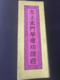 道教方面,《太上玄门早坛功课经》,青城山道协根据清代板子重刊,经折装。
