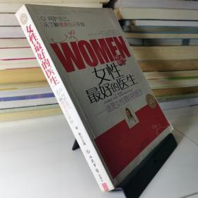 女性最好的医生:谁是女性最好的医生