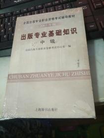 出版专业基础知识.中级.2003年版