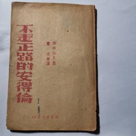 不走正路的安德伦(1946)