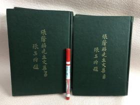 张荫麟先生文集,上下册,初版,总印数1200套