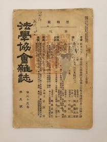 梁漱溟签名自用本——法学协会杂志——1917年出版