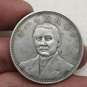中华民国十八年双旗地球币