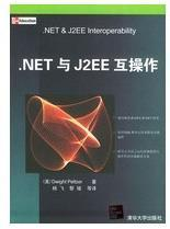 .NET与J2EE互操作 黎媛  译;[美]培特(Peltzer);杨飞 清华大学出版社 9787302094241
