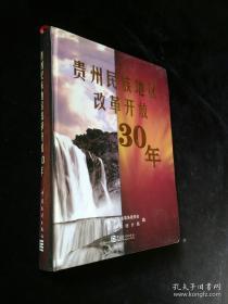 贵州民族地区改革开放30年
