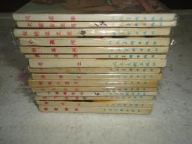 连环画  !=====《岳飞传》15册 全套  !