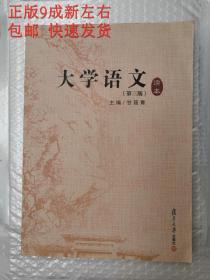 正版二手包邮 大学语文读本(第三版) 甘筱青  9787309108729 复旦大学出版社