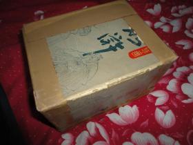 直板  连环画  !=====《水浒  》  30册 全套 带 外盒 !
