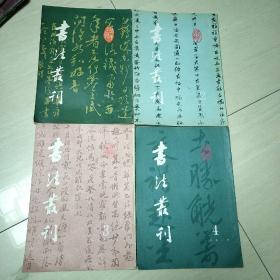 书法丛刊1993年1 -4期1994年1-4期1995年1-4期1996年1-4期1997年1-2期1998年1-3期      共21本和售