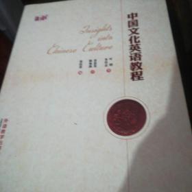拓展:中国文化英语教程