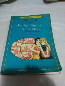 九年义务教育四年制初级中学教科书英语第四册
