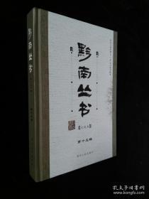 黔南丛书第十五辑(点校本)