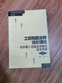 工资和就业的议价理论:对中国二元就业体制的效率考察