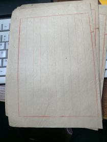 老的信笺8张 双层的品好