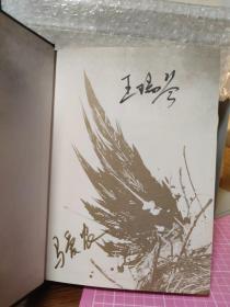 哈利波特与被诅咒的孩子  编辑签名本