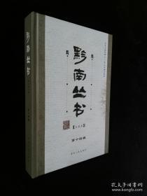 黔南丛书【点校本】第十四辑