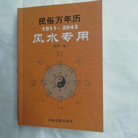 民俗万年历,风水专用万年历,1911一2043