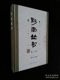 黔南丛书(点校本)第十六辑