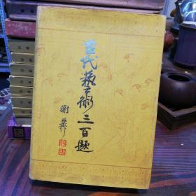 古代艺术三百题      上海古籍出版社精装本