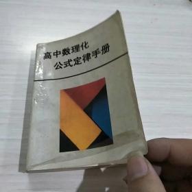 高中数理化公式定律手册