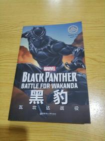 漫威超级英雄双语故事.BlackPanther黑豹:瓦坎达战役(赠英文音频与单词随身查APP)