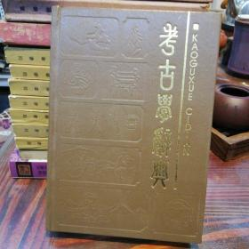 考古学辞典      知识出版社精装本1991年一版一印仅印3250册