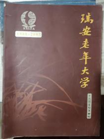 《瑞安老年大学十五周年校庆专刊 1988-2003》