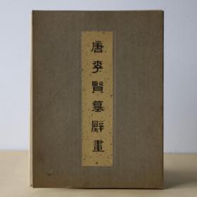 1974 年  唐李贤墓壁画  The Murals Of Li Hsien's Tomb Of T'Ang Dynasty (Abstract)/ Les Peintures Murales Du Tombeau De Li Hsien De La Dynastie Des Tang (Apercu). 陕西省博物馆和陕西省文物管理委员会编著  英法中文版 8开