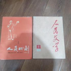 2元/本《人民文学》1977年第1期《人民戏剧》19777年第1期