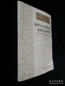 首届中国(石阡)夜郎文化高峰论坛回眸