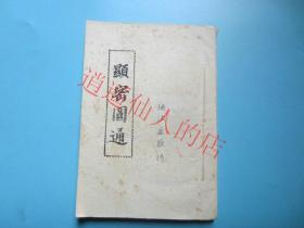 显密圆通 木刻本 书后附50字的秽迹金刚咒  原件出售 品相见图
