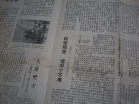 报纸    科学教育影片介绍    地震