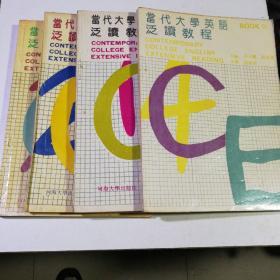 当代大学英语泛读教程1.2.3.4. 有划线字迹,水渍