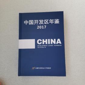 中国开发区年鉴2017