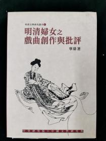 明清妇女之戏曲创作与批评