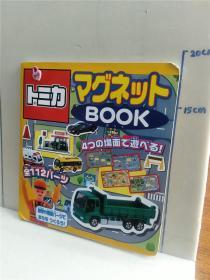 一本里面有小磁条图的书  《トミカ マグネットbook》注意可能有少量缺失  日文原版32开磁性书 永冈书店出版