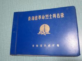 青海省革命烈士英名录(西宁市、海东地区、海南州、黄南州、海北州、海西州、玉树州、果洛州革命烈士英名录)