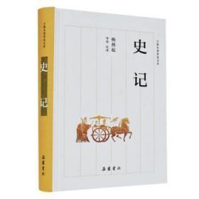 全新正版图书 史记 司马迁 岳麓书社 9787553810041只售正版图书