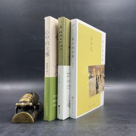 每周一礼25:王安忆签名《旅行的印象》+陈卫新签名钤印《在时间的河流上》+ 钤傅惟慈先生印《心中的大佛》
