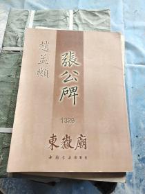 赵孟頫书张公碑 北京东岳庙碑帖