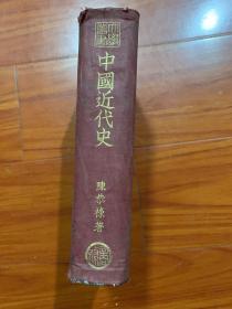 中国近代史(民26年七版)已消失的省份(康定市商会图书室藏书)带党徽